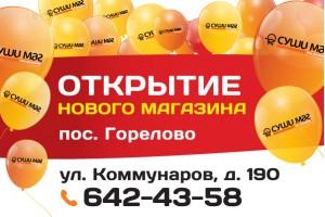 """Открылся новый магазин """"СУШИМАГ"""" в Горелово"""