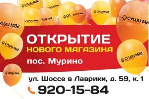 """Открылся новый магазин """"СУШИМАГ"""" в Мурино"""
