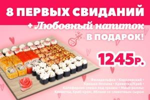 СУШИМАГ поздравляет всех влюбленных с 14 февраля!