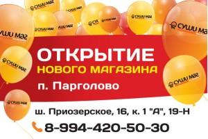 """Открылся новый магазин """"СУШИМАГ"""" в г. Санкт-Петербурге"""